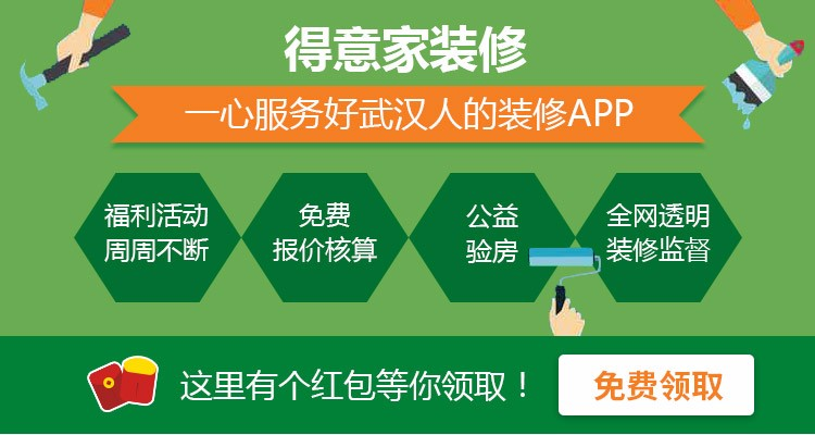 下载得意家APP,领取更多福利